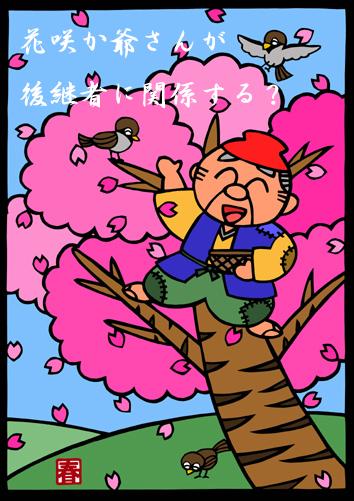 花咲か爺さんが後継者に関係あるだって!?